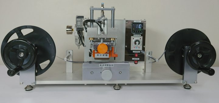 Embossed carrier tape,Carrier Tape Forming Machine,SMD載帶包裝機