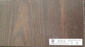 海島型木地板,實木地板,木質地板