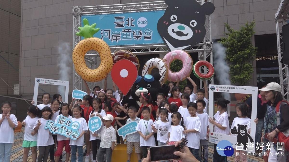台北河岸童樂會7/14登場 首創「熊讚暴龍對抗水滑梯」