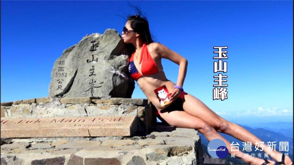 「要大家看見台灣之美」辣妹登百岳拍比基尼照
