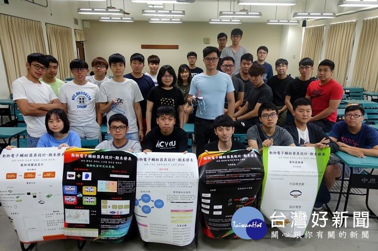 走出教室發揮所學 中原電子學生設計動物電子輔具
