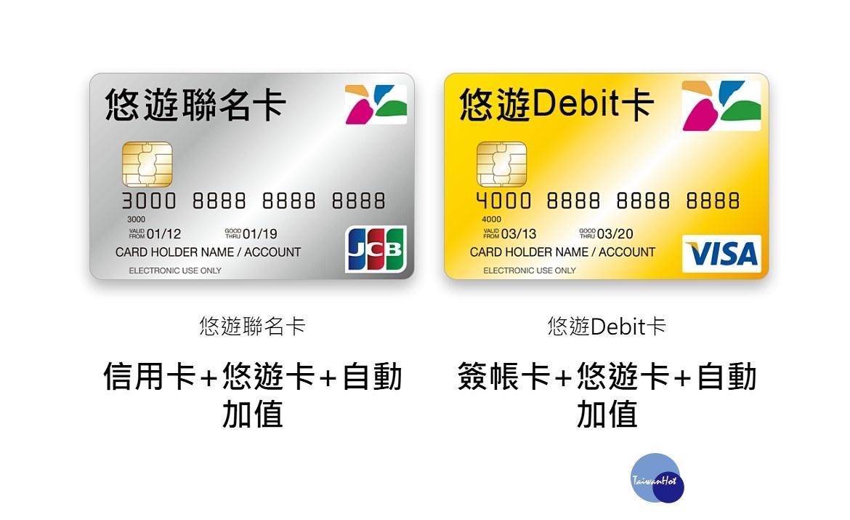 儲值更方便 即起悠遊聯名卡/悠遊Debit卡自動加值就可續雙北1280月票