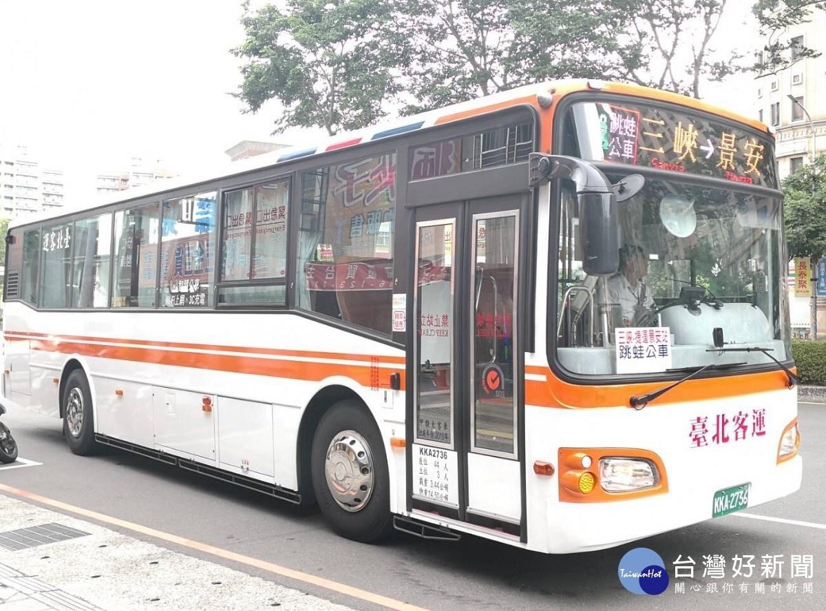 新北再增2條跳蛙公車 「捷運景安站-北大」線約可省20分