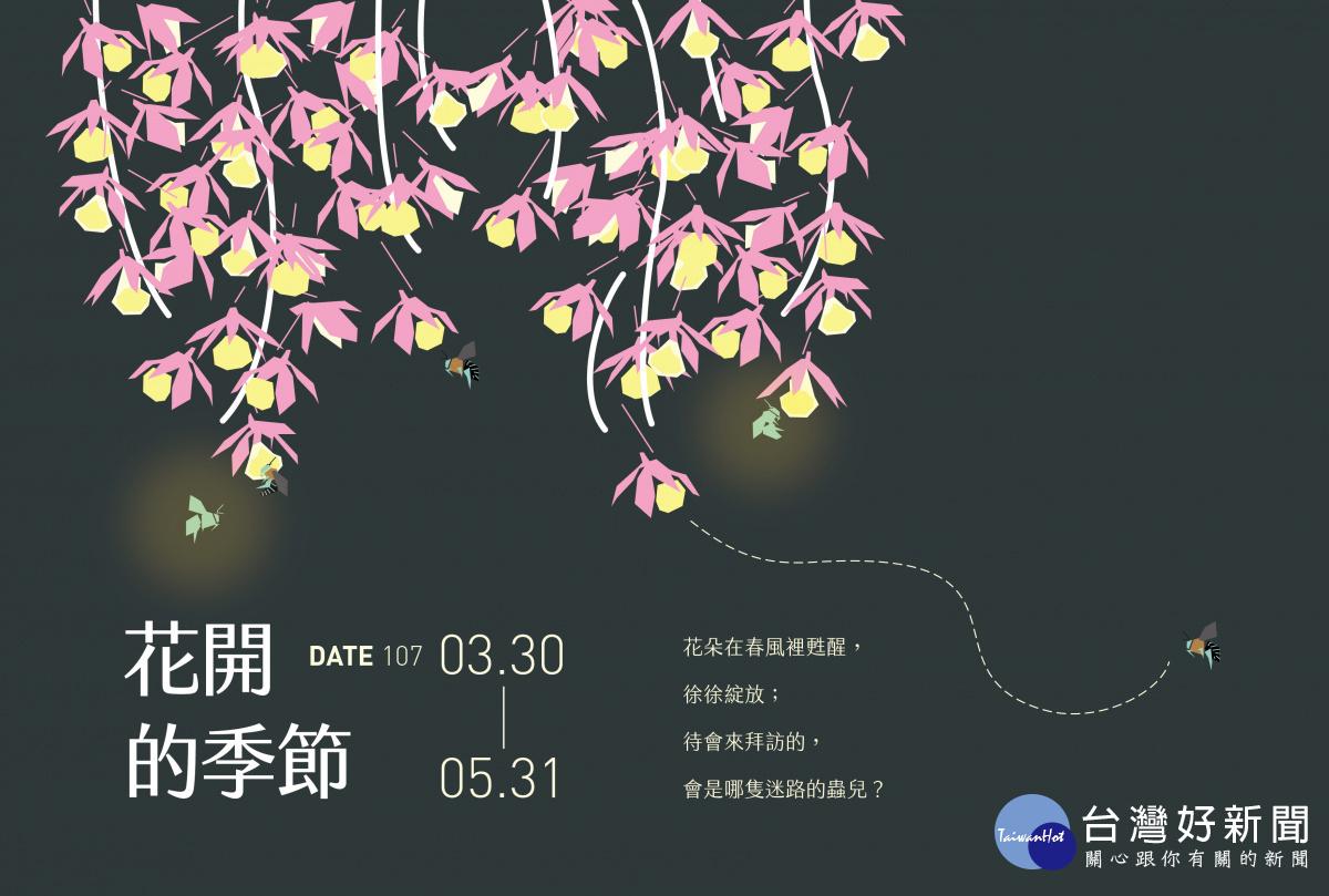 嘉義林管處辦「花開的季節」活動 邀民眾一覽鰲鼓濕地春日新風貌
