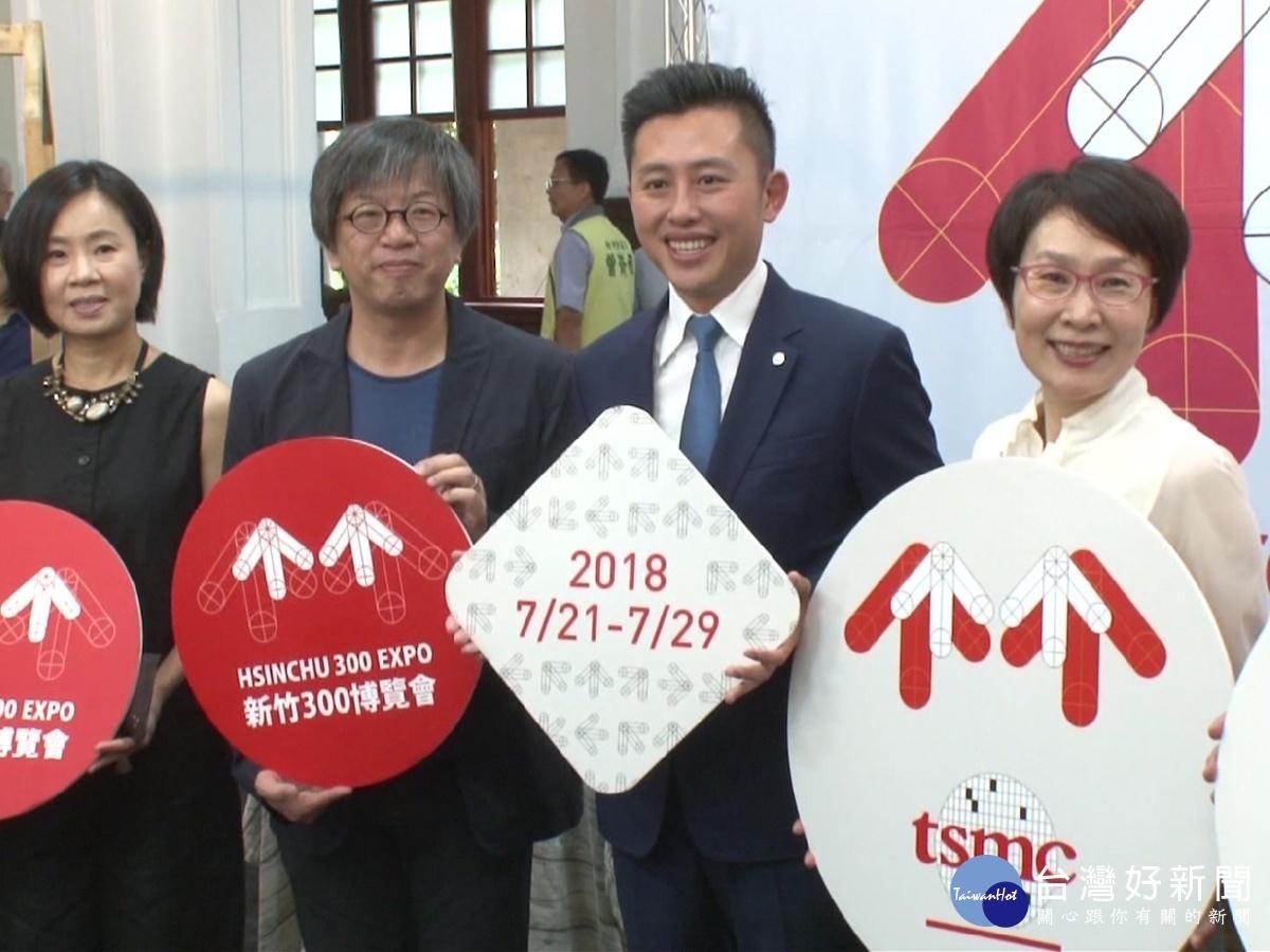 新竹300博覽會7/21~7/29登場 重新認識小而偉大的城市